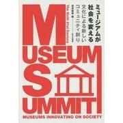 ミュージアムが社会を変える―文化による新しいコミュニティ創り [単行本]