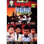 麻雀最強戦2014ファイナル 下巻[DVD]