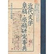 近代文学草稿・原稿研究事典 [事典辞典]