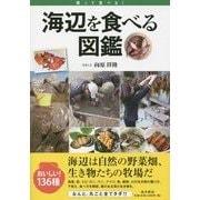 海辺を食べる図鑑―獲って食べる! [単行本]