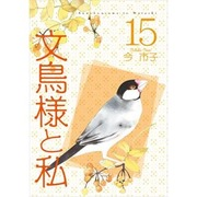 文鳥様と私 15(LGAコミックス) [コミック]