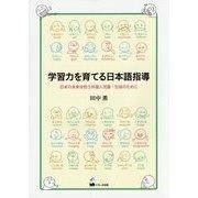 学習力を育てる日本語指導―日本の未来を担う外国人児童・生徒のために [単行本]