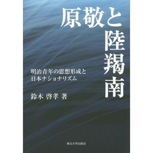 原敬と陸羯南―明治青年の思想形成と日本ナショナリズム [単行本]