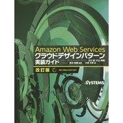 Amazon Web Servicesクラウドデザインパターン実装ガイド 改訂版 [単行本]