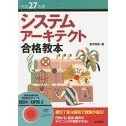 システムアーキテクト合格教本〈平成27年度〉 第2版 [単行本]