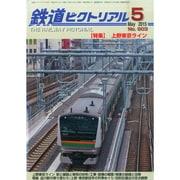 鉄道ピクトリアル 2015年 05月号 [雑誌]