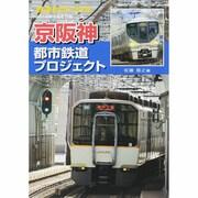 京阪神都市鉄道プロジェクト 2015年 04月号 [雑誌]