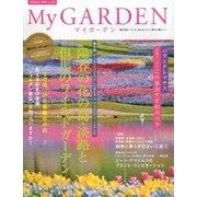 My GARDEN (マイガーデン) 2015年 05月号 [雑誌]