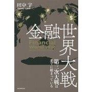 金融世界大戦―第三次大戦はすでに始まっている [単行本]
