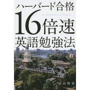 ハーバード合格16倍速英語勉強法 [単行本]