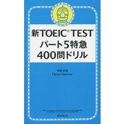 新TOEIC TESTパート5特急400問ドリル [単行本]
