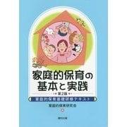 家庭的保育の基本と実践―家庭的保育基礎研修テキスト 第2版 [単行本]