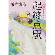 起終点駅(ターミナル)(小学館文庫) [文庫]