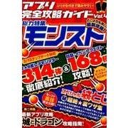 アプリ完全攻略ガイド Vol.4 [単行本]