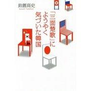 「三面楚歌」にようやく気づいた韓国 [単行本]
