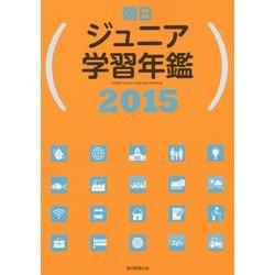朝日ジュニア学習年鑑〈2015〉 [単行本]