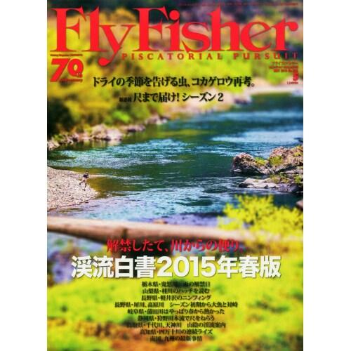 FlyFisher (フライフィッシャー) 2015年 05月号 [雑誌]