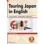 Touring Japan in English―英語で学ぶ日本三選 [単行本]