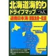 北海道海釣りドライブマップ道南日本海(須築漁港~松浦) [単行本]