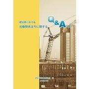 建設業における労働関係法令に関するQ&A集 [単行本]