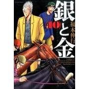 銀と金 10 新装版(アクションコミックス) [コミック]
