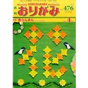 おりがみ 476号-月刊 [単行本]