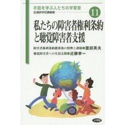 私たちの障害者権利条約と聴覚障害者支援(手話を学ぶ人たちの学習室―全通研学校講義集〈11〉) [単行本]