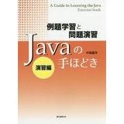 Javaの手ほどき 演習編―例題学習と問題演習 [単行本]