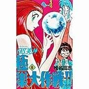 GS美神極楽大作戦 6(少年サンデーコミックス) [新書]