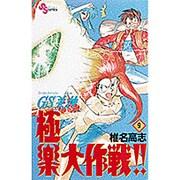 GS美神極楽大作戦 9(少年サンデーコミックス) [新書]