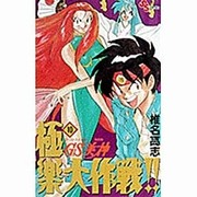 GS美神極楽大作戦 10(少年サンデーコミックス) [新書]
