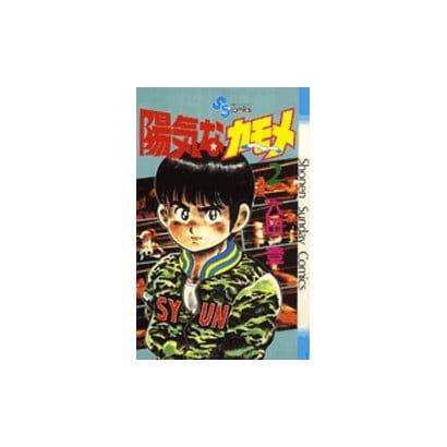 陽気なカモメ<2>(少年サンデーコミックス) [コミック]