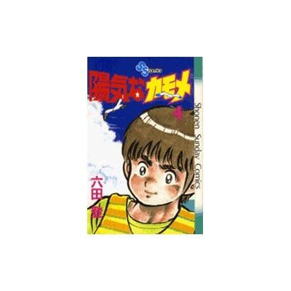 陽気なカモメ<4>(少年サンデーコミックス) [コミック]