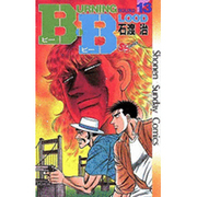 B・B 13(少年サンデーコミックス) [新書]
