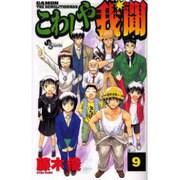 こわしや我聞 9(少年サンデーコミックス) [コミック]