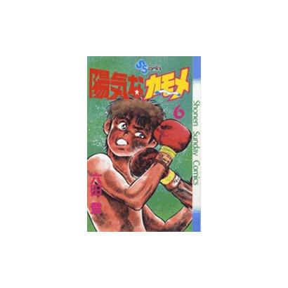 陽気なカモメ<6>(少年サンデーコミックス) [コミック]