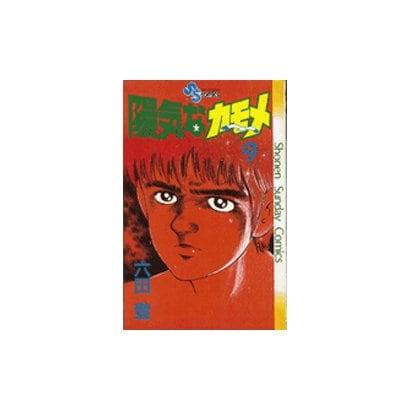 陽気なカモメ<9>(少年サンデーコミックス) [コミック]