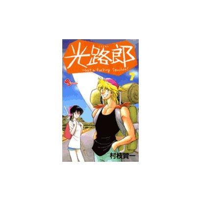 光路郎 7(少年サンデーコミックス) [新書]