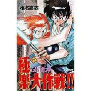 GS美神極楽大作戦 25(少年サンデーコミックス) [コミック]
