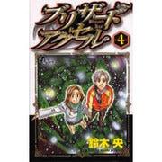 ブリザードアクセル 4(少年サンデーコミックス) [コミック]