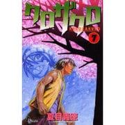 クロザクロ 7(少年サンデーコミックス) [コミック]