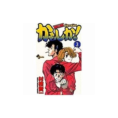 かもしか 3-機動公務員(少年サンデーコミックス) [コミック]