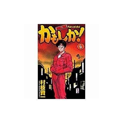 かもしか 4-機動公務員(少年サンデーコミックス) [コミック]