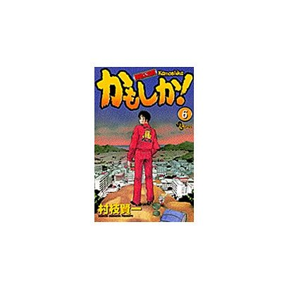 かもしか 6(少年サンデーコミックス) [コミック]