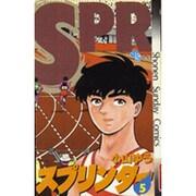 スプリンター 5(少年サンデーコミックス) [新書]