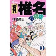 有・椎名百貨店 3(少年サンデーコミックス) [新書]