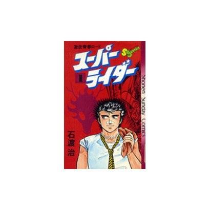 スーパーライダー<1>(少年サンデーコミックス) [コミック]