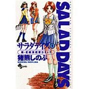 SALAD DAYS 1(少年サンデーコミックス) [コミック]