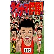 ダイナマ伊藤 1(少年サンデーコミックス) [コミック]