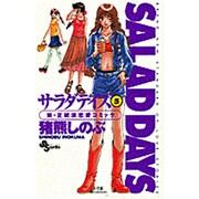 SALAD DAYS 5(少年サンデーコミックス) [コミック]